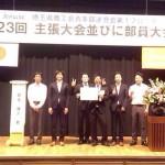 平成26年度埼玉県商工会青年部連合会第一ブロック第23回主張大会並びに部員大会