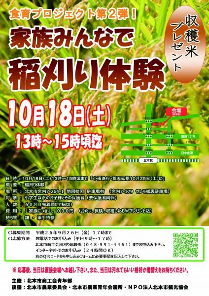 食育第二弾稲刈りのコピー (4)