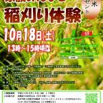 稲刈り体験 参加者募集