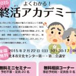 終活アカデミー2015