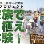 2015田植え体験申込み開始!!