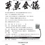 UNDER45 芋煮会議 参加者募集!!